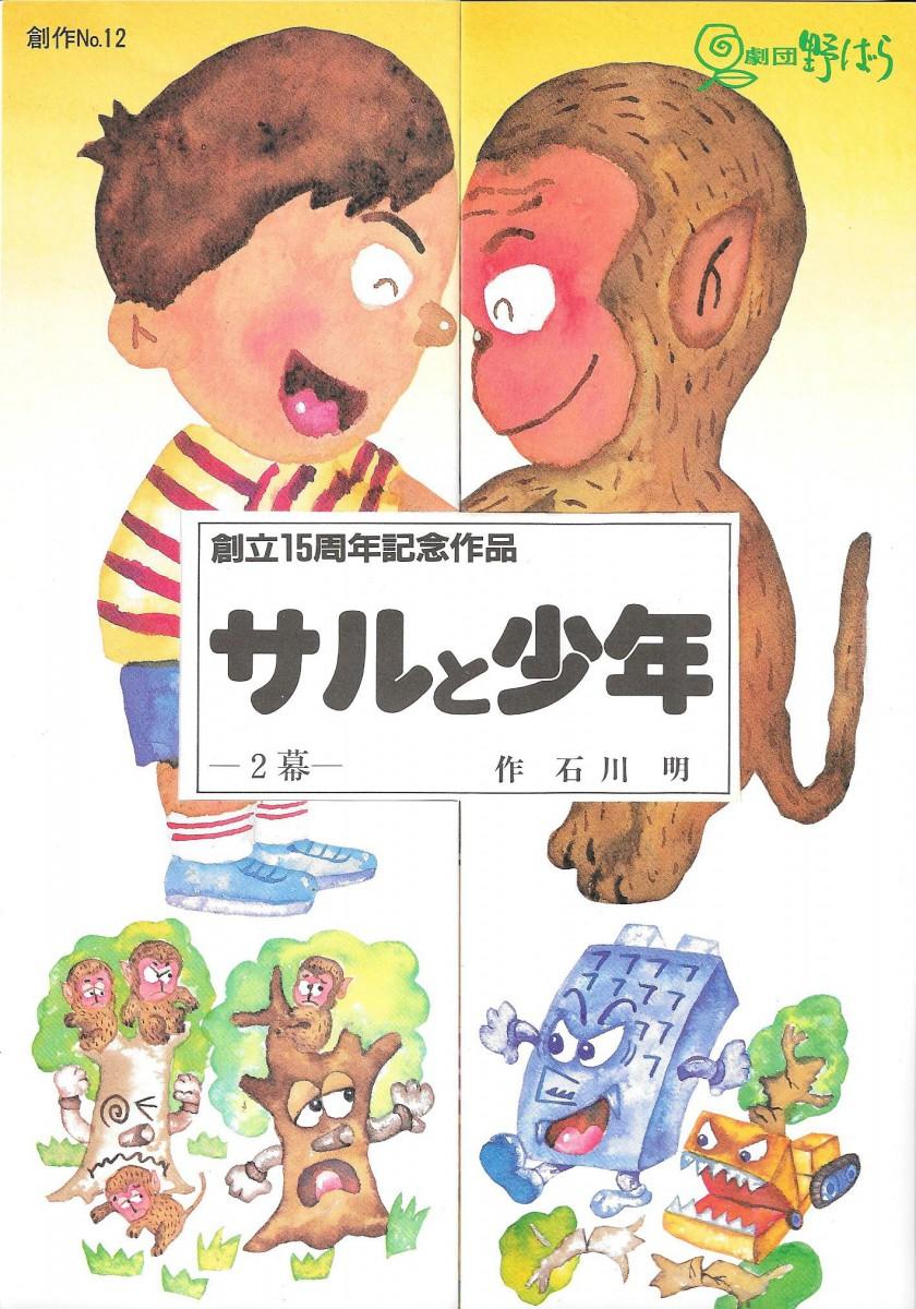 石川 明 作 「サルと少年」