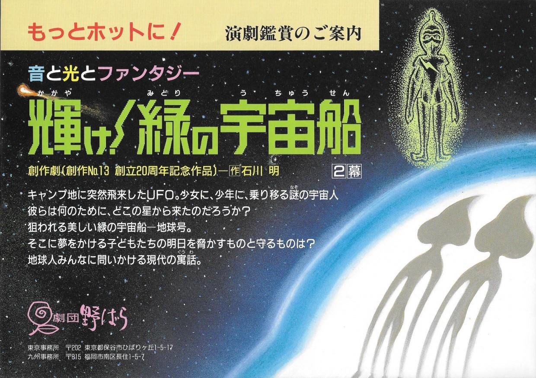 石川 明 作 「輝け!緑の宇宙船」