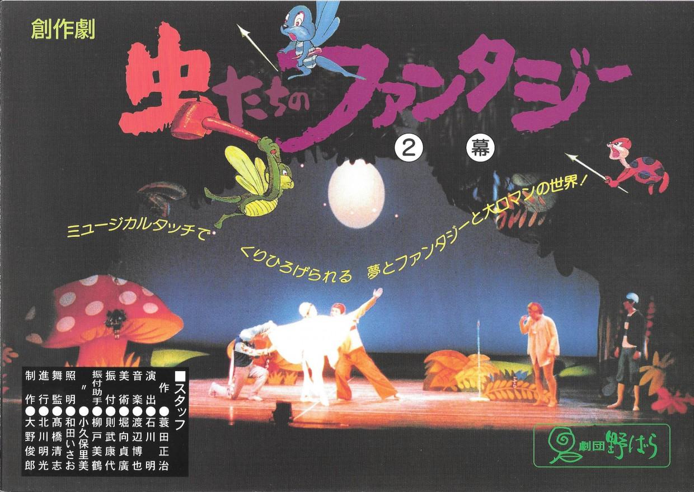 石川 明 脚色 「虫たちのファンタジー」