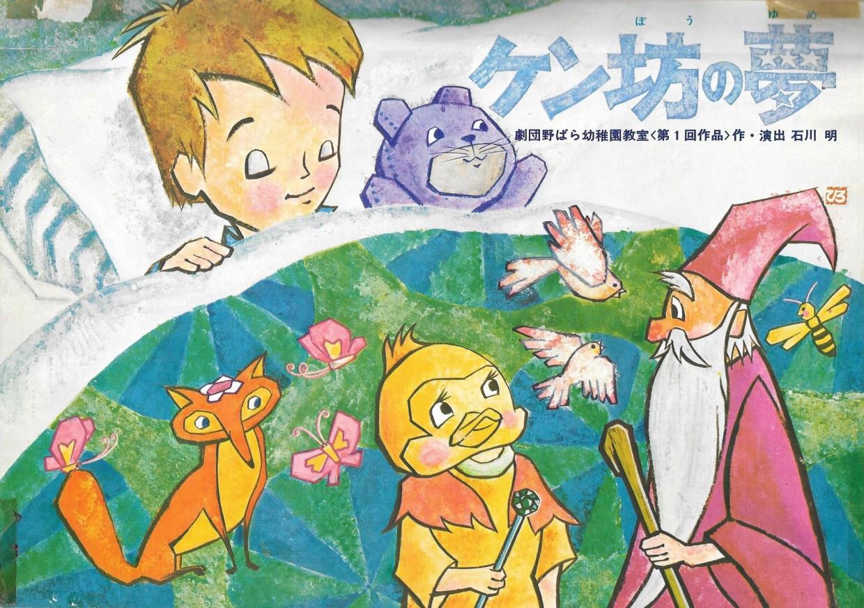 石川 明 作 「ケン坊の夢」