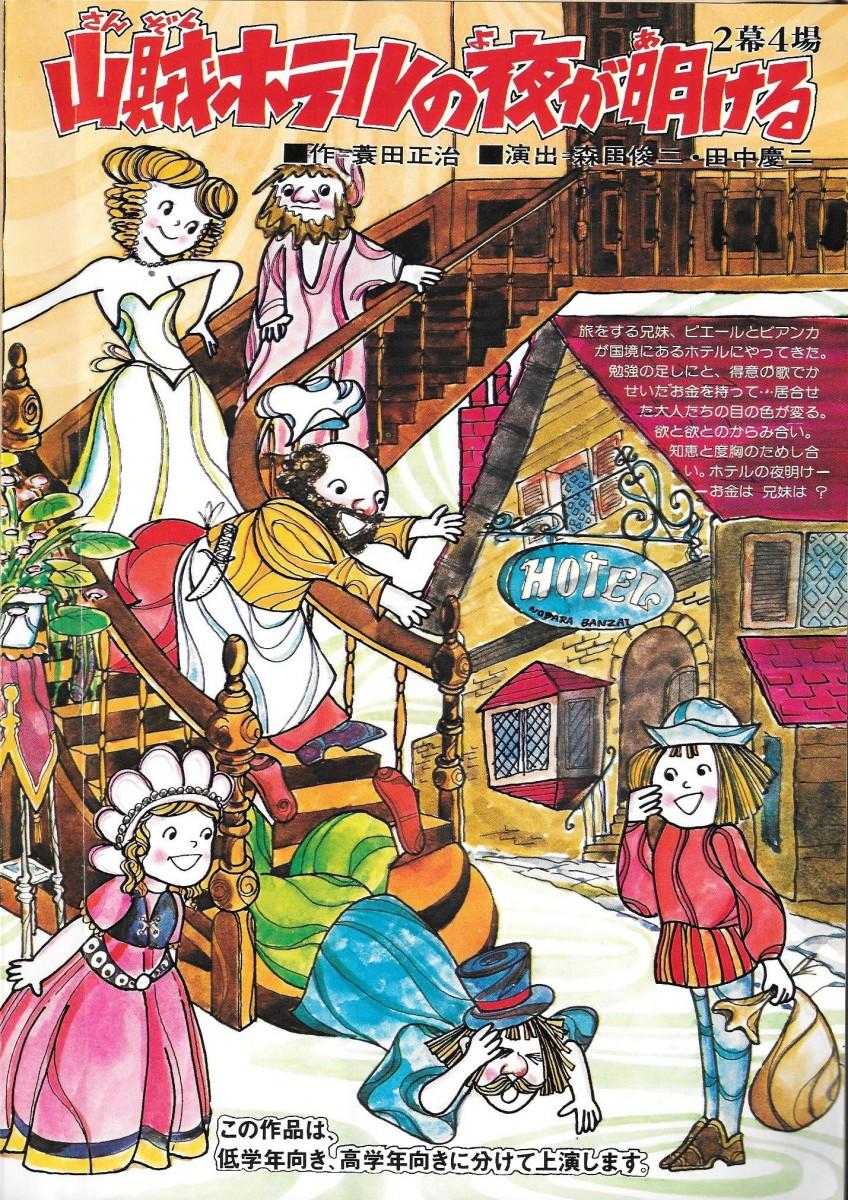 蓑田正治 作 「山賊ホテルの夜が明ける」